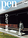 Pen (ペン) 『特集 ひとり、京都。』〈2016年 1/1・15合併号〉 [雑誌]