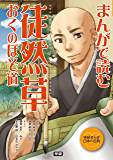 まんがで読む 徒然草・おくのほそ道 学研まんが 日本の古典