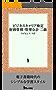 ビジネスキャリア検定 財務管理【財務管理・管理会計】二級 論点集