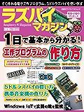 ラズパイマガジン 2016年12月号 日経BPパソコンベストムック