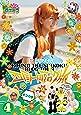ロケみつ ~ロケ×ロケ×ロケ~ 桜 稲垣早希の四国一周ブログ旅 4 ネコの巻 [DVD]