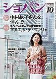 ショパン 2016年 10 月号 [雑誌]