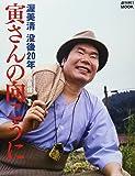 寅さんの向こうに 渥美清没後20年記念 (週刊朝日ムック)