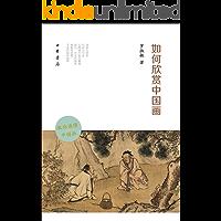 如何欣赏中国画 (中华书局出品)