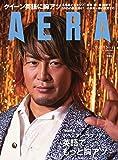 AERA (アエラ) 2019年 3/18 号 [雑誌]