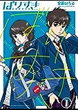 ばりすき(1) (月刊少年マガジンコミックス)