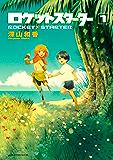 ロケットスターター(1) (アフタヌーンコミックス)