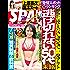 週刊SPA!(スパ)  2019年 8/13・20 合併号 [雑誌] 週刊SPA! (デジタル雑誌)