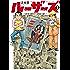 ルーザーズ~日本初の週刊青年漫画誌の誕生~ : 1 (アクションコミックス)