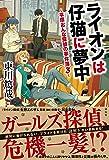 ライオンは仔猫に夢中 ~平塚おんな探偵の事件簿3~ (平塚おんな探偵の事件簿 3)