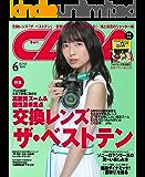 CAPA 2018年6月号 [雑誌]