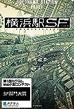 横浜駅SF【電子特典付き】<横浜駅SF> (カドカワBOOKS)