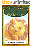 The Lion and the Mouse 【English/Japanese versions】 (KiiroitoriBooks Book 8) (English Edition)
