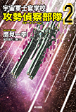 宇宙軍士官学校―攻勢偵察部隊―2 (ハヤカワ文庫JA)