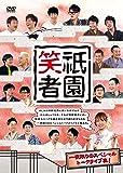 祇園笑者 [DVD]