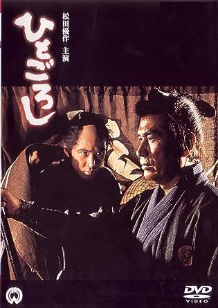 ひとごろし(1976年)