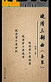 晚清三部曲套装(晚清有个曾国藩+晚清有个袁世凯+晚清有个李鸿章)(套装共三册)