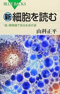 細胞発見物語―その驚くべき構造...
