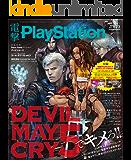 電撃PlayStation Vol.673 【アクセスコード付き】 [雑誌]