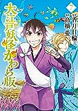 大江戸妖怪かわら版(7) (シリウスコミックス)