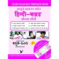 Learn Kannada Through Hindi(Hindi To Kannada Learning Course) (With Youtube AV): Learn How To Converse In Kannada At All Public and Social Gatherings for Hindi Speakers