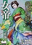 女帝花舞 正体 (SPコミックス SPポケットワイド)