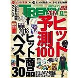 日経トレンディ 2018年 12 月号