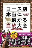 コース別 本当に儲かる血統大全2017-2018 (競馬王馬券攻略本シリーズ)
