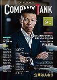 躍進企業応援マガジン COMPANYTANK(カンパニータンク) 2019年9月号