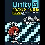 計算可能シード惨めなUnityではじめる機械学習?強化学習 Unity ML-Agents実践ゲームプログラミング