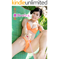 The collection of photographs of Miyu Natsue IDOL BOOK (Japanese Edition) book cover