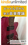ビートルズから学ぶ音楽理論 vol.1
