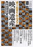 オールタイム・ベスト 映画遺産 映画音楽篇 (キネ旬ムック)