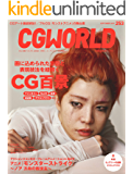 CGWORLD (シージーワールド) 2019年 09月号 [雑誌]