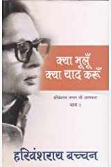 Kya Bhulu Kya Yaad Karu (Bachchan Autobiography) Hardcover