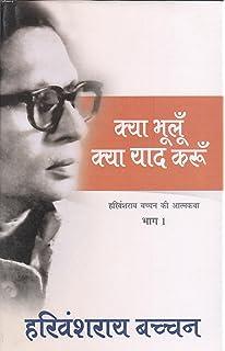Kya Bhulu Kya Yaad Karu (Hindi) Rajpal & Sons Edition price comparison at Flipkart, Amazon, Crossword, Uread, Bookadda, Landmark, Homeshop18