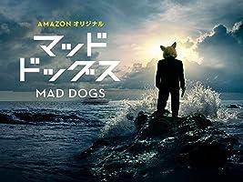 マッド・ドッグス  シーズン1 (字幕版)