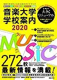 音楽大学・学校案内2020 国公立大・私大・短大・高校・中学・音楽学校・大学院