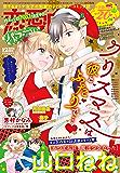 恋愛白書パステル 2018年12月号 [雑誌] (ミッシィコミックス恋愛白書パステルシリーズ)