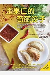 The Crazy Dumplings Cookbook (Chinese Edition) Kindle Edition