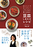 おいしくてカンタン!バランスよく食べられる! 豆皿しあわせレシピ (大和出版)