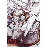 破滅の魔導王とゴーレムの蛮妃 02