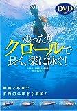 DVD付き ゆったりクロールで長く、楽に泳ぐ!
