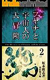 フヤナと宇宙人の大冒険2