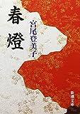 春燈 (新潮文庫)