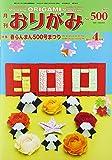 月刊おりがみ No.500―やさしさの輪をひろげる 特集:春らんまん500号まつり