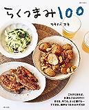 らくつまみ100 (別冊すてきな奥さん)