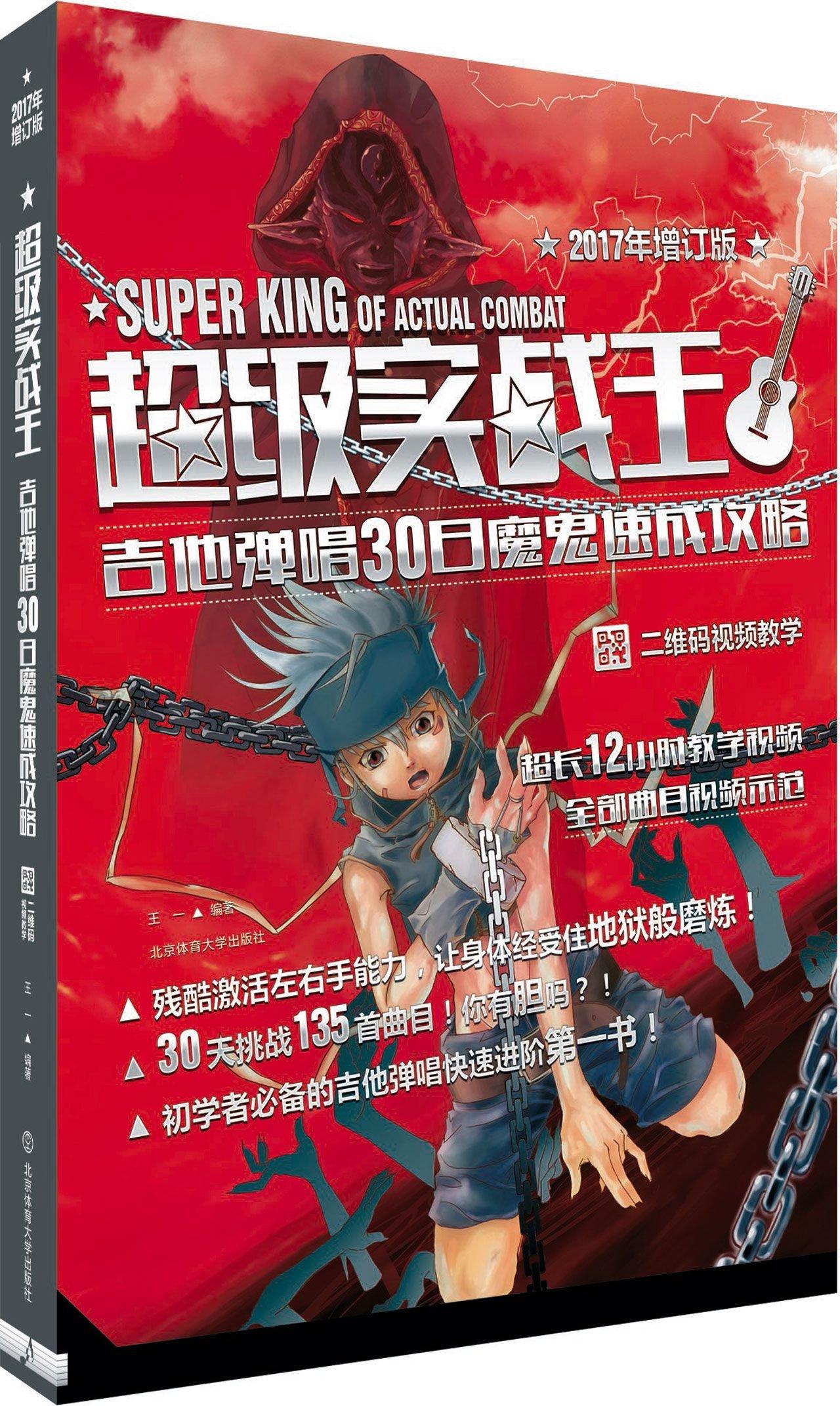 Download 超级实战王(吉他弹唱30日魔鬼速成攻略2017年增订版) ebook