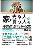 家を売る人・買う人の手続きがわかる本