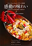 ドゥニ・リュッフェル・フランス料理 感動の味わい 笑顔を忘れた日本の素材への語りかけ2: 伝統的な前菜・魚料理・肉料理編